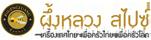 ผึ้งหลวง สไปซ์ เครื่องเทศไทยตราผึ้งหลวง – พริกไทยขาว พริกไทยดำ อบเชย ลูกกระวาน เม็ดผักชี โป๊ยกั๊ก กานพลู ขมิ้นแห้ง งาขาว งาดำ ผงกะหรี่ ผงพะโล้