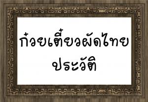 ก๋วยเตี๋ยวผัดไทย - ประวัติ
