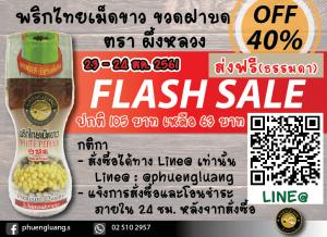 flashsale - พริกไทยขวดฝาบด - ผึ้งหลวง