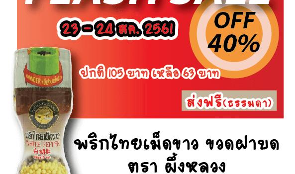 flashsale - พริกไทยขาวขวดฝาบด - ส่งฟรี