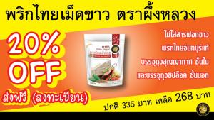พริกไทยขาว 500 กรัม - sale 20%