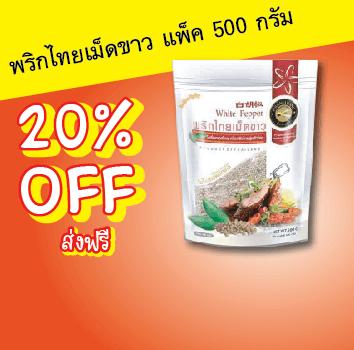 พริกไทยขาว 500 ก. - sale