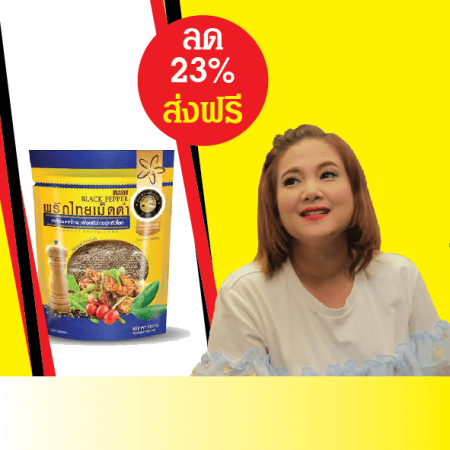 พริกไทยดำ - พริกไทยเม็ดดำ- ลดราคา - 23