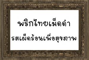 พริกไทยเม็ดดำ - เผ็ดร้อนเพื่อสุขภาพ