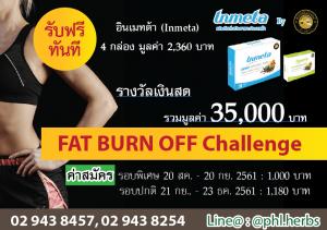 ลดน้ำหนัก - fatburn - แข่งลดน้ำหนัก