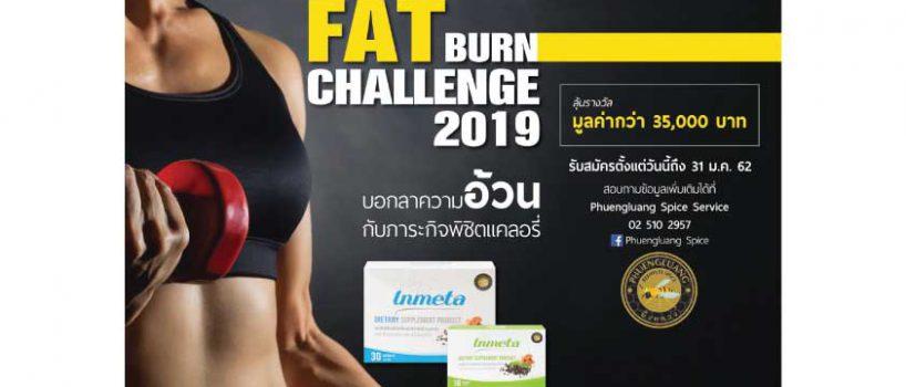 ลดน้ำหนัก-fatburn-challange-2019