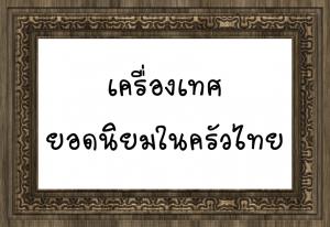 เครื่องเทศ - ยอดนิยมในครัวไทย
