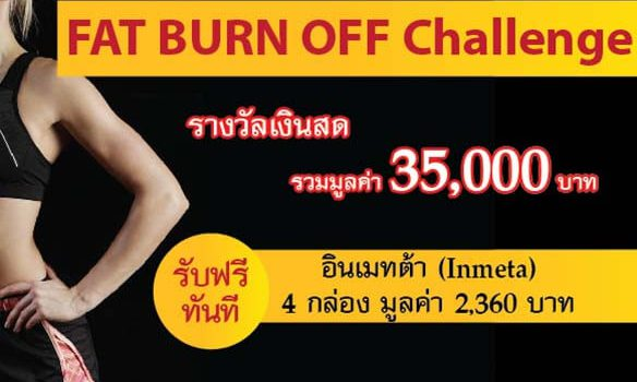 fatburn - ลดน้ำหนัก