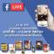 live facebook - ผึ้งหลวง