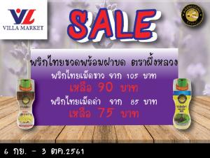 villa market - sale September