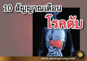 โรคตับ-สัญญาณเตือน-สุขภาพ